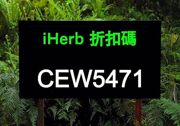 iHERB CODE & iherb ptt 必買推薦-iherb 優惠碼全球新舊客戶適用