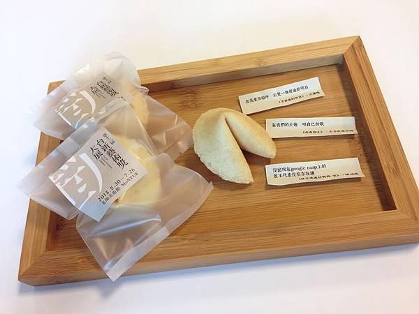 第十三屆台新藝術獎大展 fortune cookie幸運餅乾計
