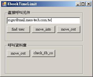 自動更新程式