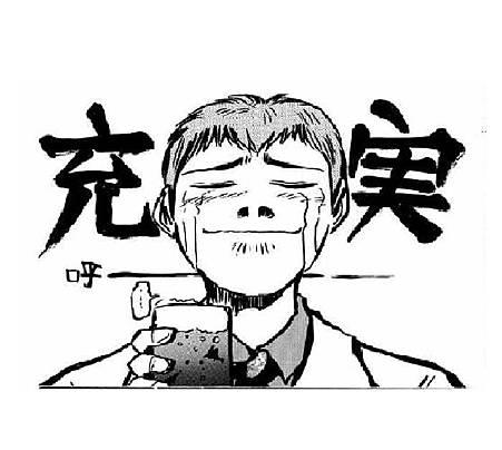鬼塚-充實.JPG