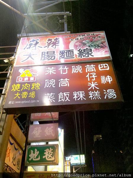 【食。在中壢】『碗公大』麻辣大腸麵線 & Q米寶燒肉粽大賣場
