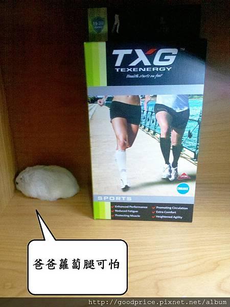 【體驗】TXG 運動機能減壓襪  拯救老爸的蘿蔔腿