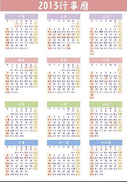 2013行事曆