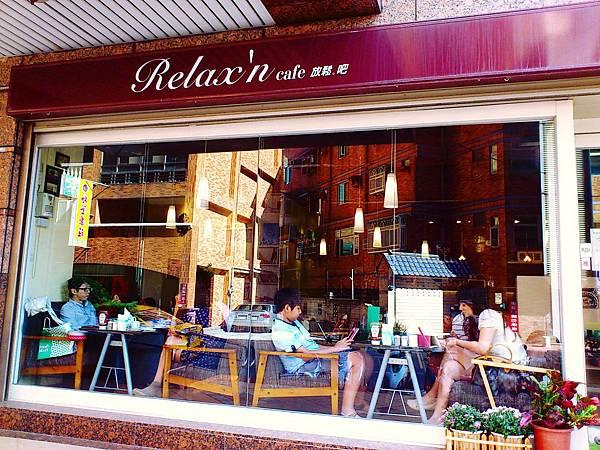 【桃園。早午餐】Relax'n Cafe 放鬆。吧     享受氣氛~超級飽~