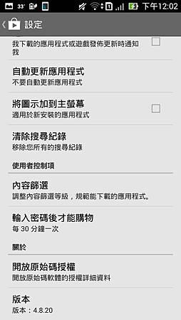 Screenshot_2014-07-23-12-02-03.jpg