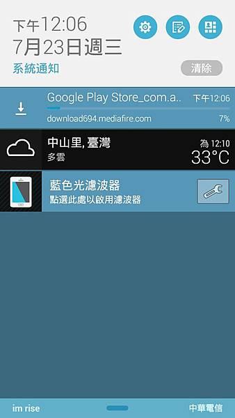Screenshot_2014-07-23-12-06-48.jpg