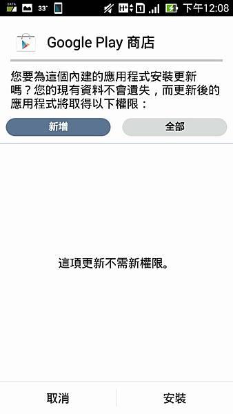 Screenshot_2014-07-23-12-08-09.jpg