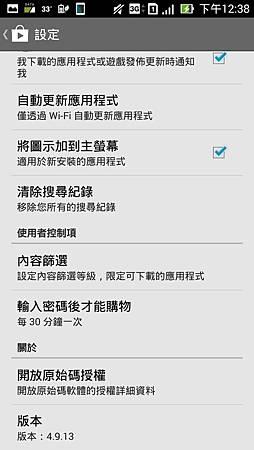 Screenshot_2014-07-23-12-38-51.jpg