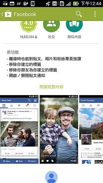 Screenshot_2014-07-23-12-44-11.jpg