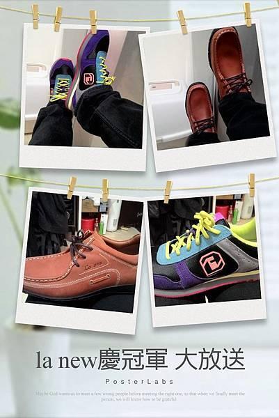 【好康開箱文】全台La new慶冠軍  門市鞋款優惠再送一雙