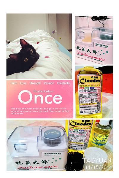 【套房族、寵物族必備】抗菌天師&可立除 從此和惱人的二手菸、細菌、病毒 SAY GOODBYE