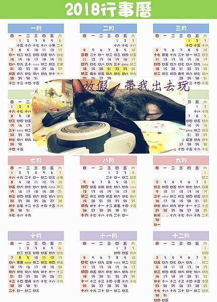 【分享】 2018連續假期行事曆下載   請假攻略看這邊  規劃休假放假去囉~