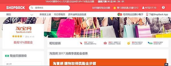 【購物回饋】Shopback 讓你買越多賺越多|購物現金回饋