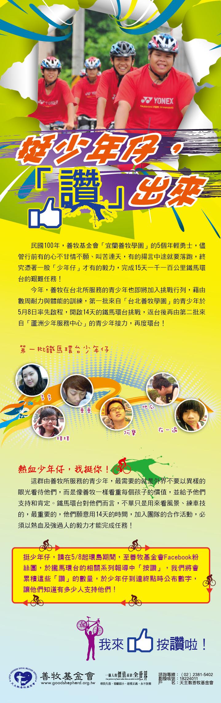 20125月電子報-4-01
