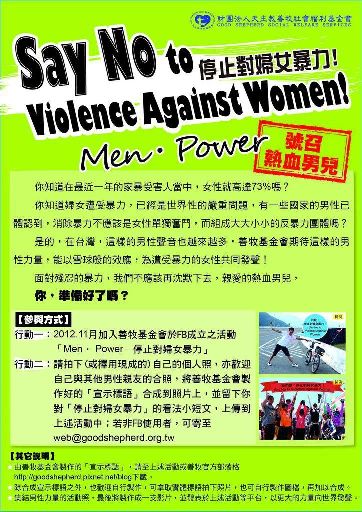 men power活動海報