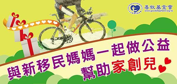 線上捐款大Banner940x455-01