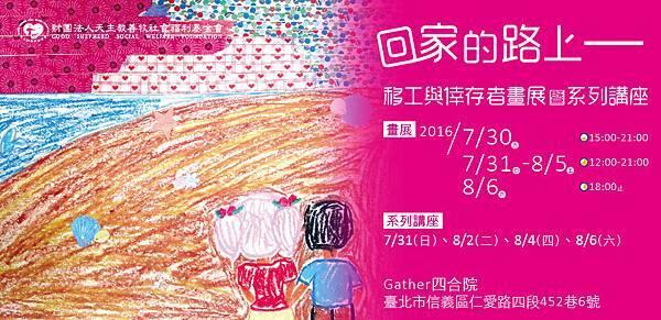 2016回家的路上官網大banner940X455-01