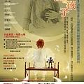 天使的孩子活動宣傳海報.jpg