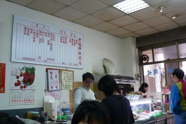 鹹粥店一到中午生意超好.JPG