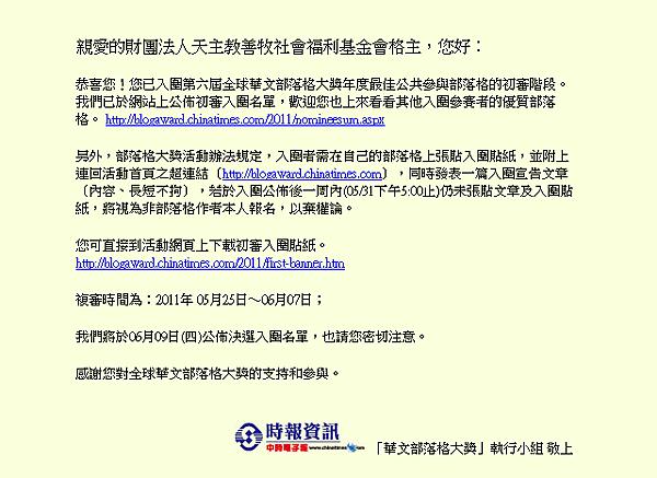 入圍第六屆全球華文部落格大獎.png