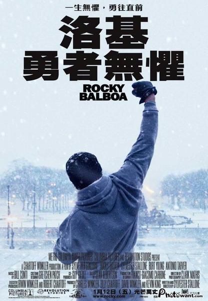 洛基勇者無懼Rocky Balboa.jpg