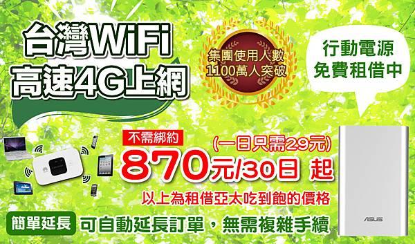 台灣wifi.jpg