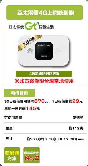 台灣WIFI亞太電信.png