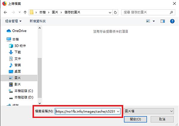 圖1:上傳圖片可以選擇電腦裡的檔案,也可以直接貼上圖片檔的外部連結