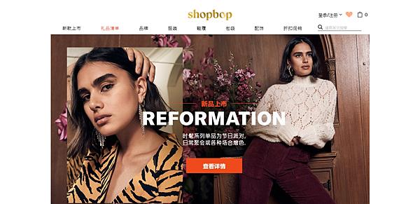 Shopbop 優惠折扣促銷