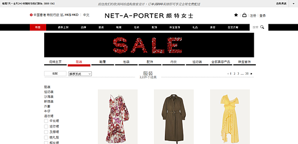 Net-a-Porter優惠/折扣促銷