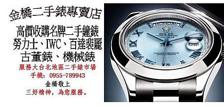 二手錶市場
