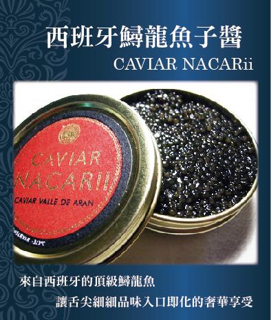 CAVIAR NACARii 西班牙鱘龍魚子醬