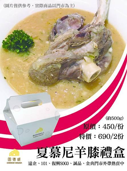 羊膝禮盒DM-01