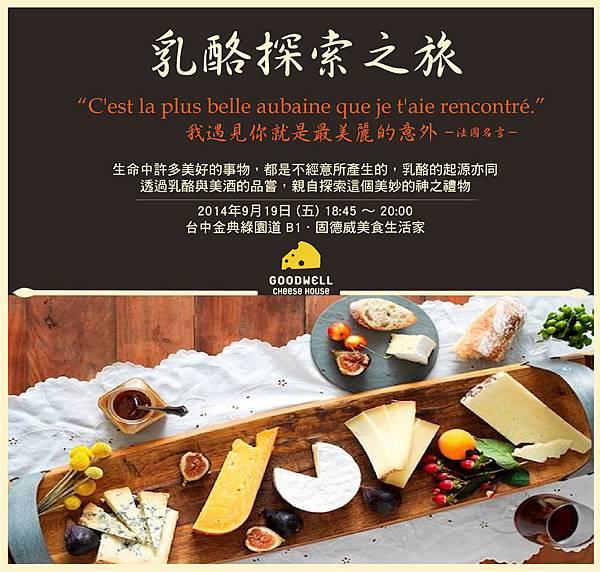 乳酪探險之旅-九月