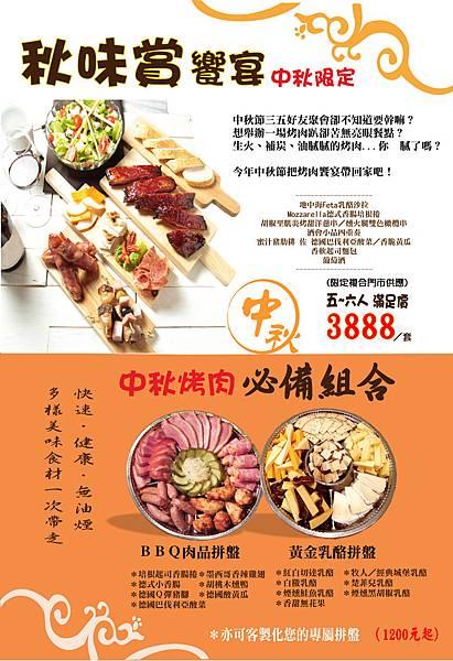 中秋拼盤烤肉宴20140815