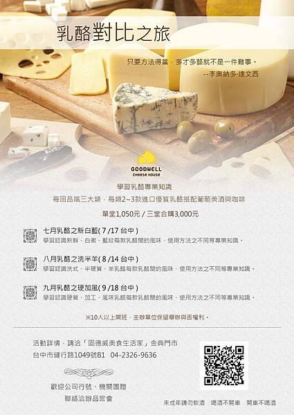 第三季乳酪品嚐會_台中金典門市.jpg