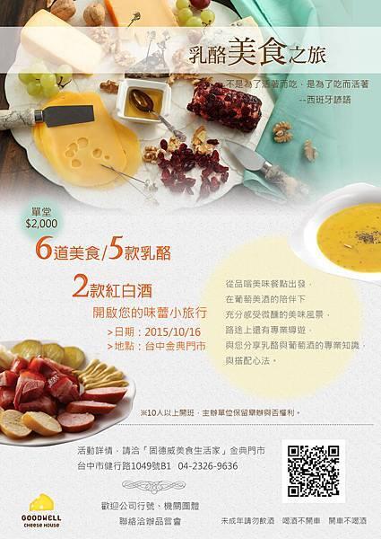 10月16日乳酪美食之旅