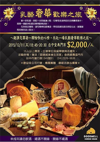 2015乳酪奢華歡樂之旅-02.jpg