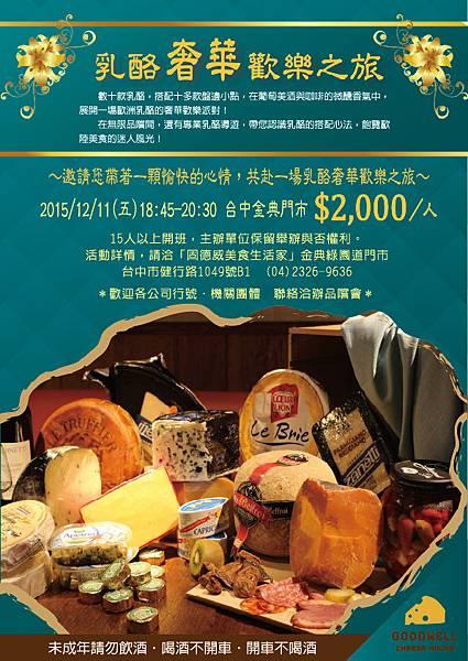 2015乳酪奢華歡樂之旅-01.jpg