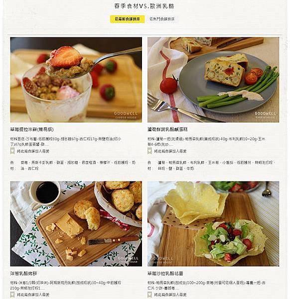 春季美味食譜s_blog.jpg