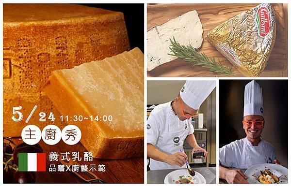 義式乳酪的百變魅力_主廚秀.jpg