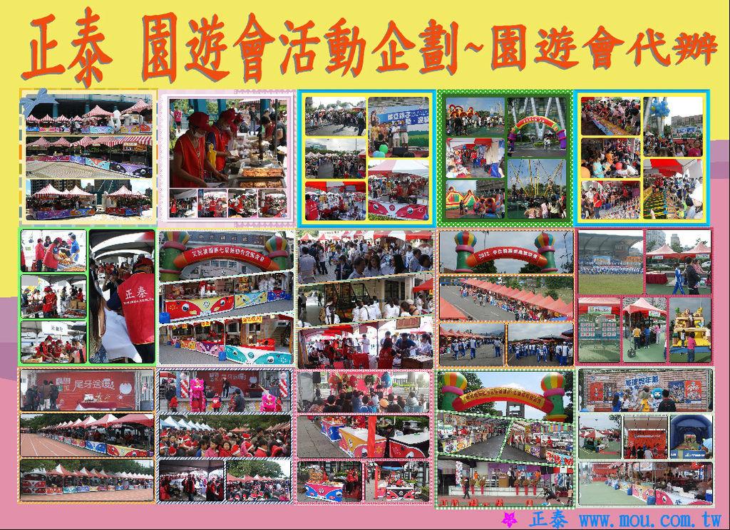 2013正泰園遊會花絮1 (與 fifteen 衝突的複本 2013-12-04).JPG