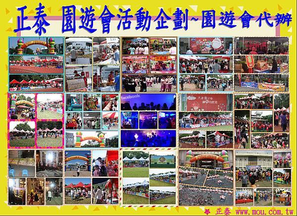 2013正泰園遊會花絮2.JPG