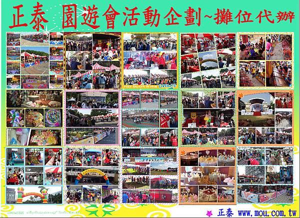 2013正泰園遊會花絮3.JPG