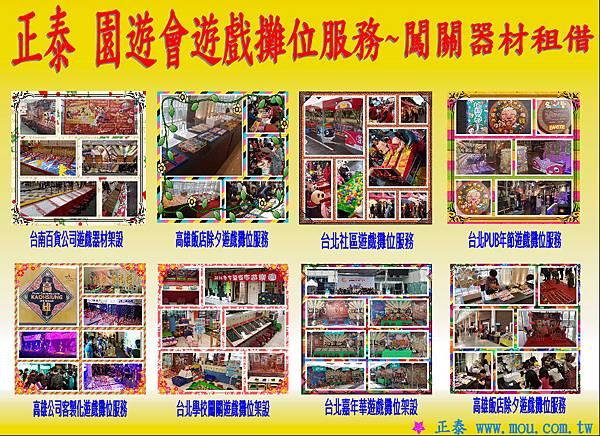 2016正泰園遊會遊戲攤位花絮1.JPG