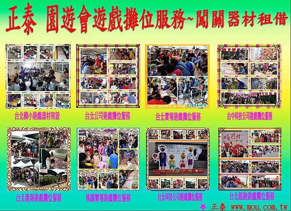 2016正泰園遊會遊戲攤位花絮2.JPG
