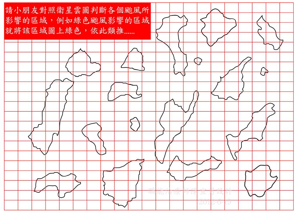 小小氣象家-答案卷1.jpg