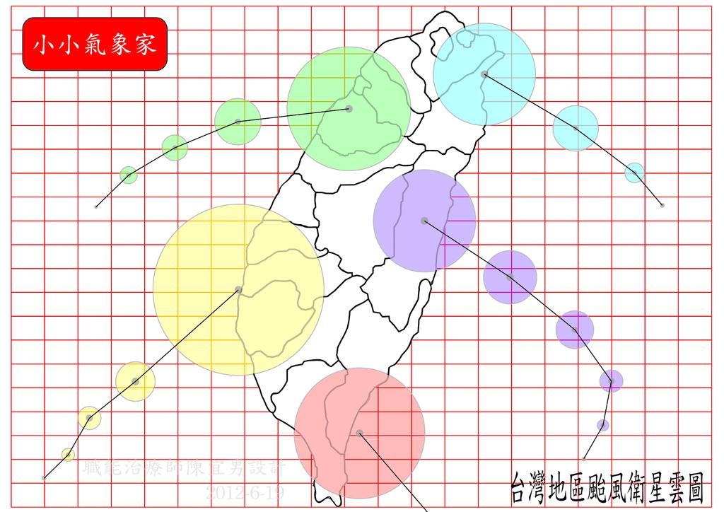 小小氣象家-題目卷.jpg