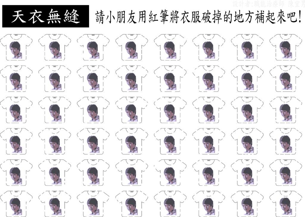 天衣無縫(大頭版).jpg