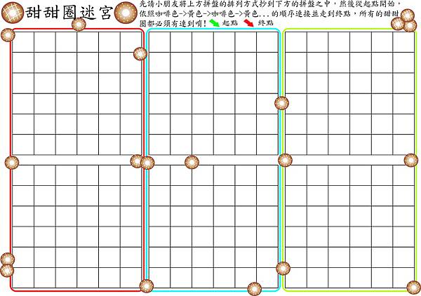 甜甜圈迷宮-自由發揮版.jpg